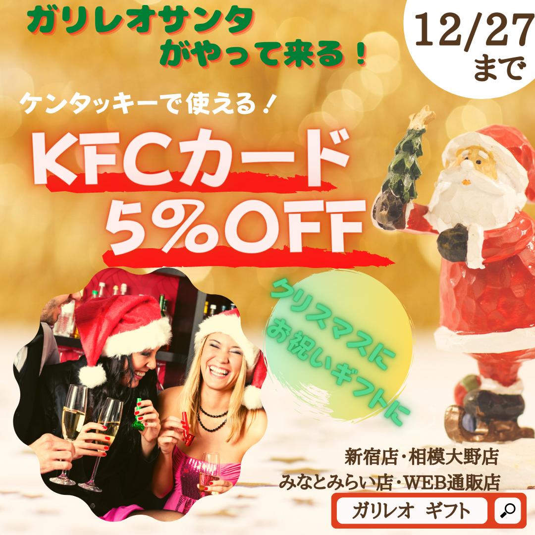 KFCSALE