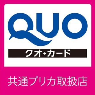 QUO使えるお店一覧