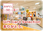 Gift Card Selection ありがとう、の画像