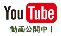 youtube動画公開中!